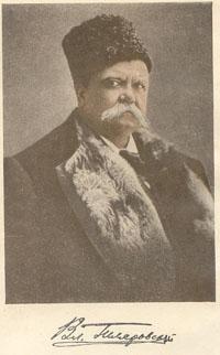 Гиляровский В.А.