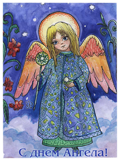С Днём Ангела!