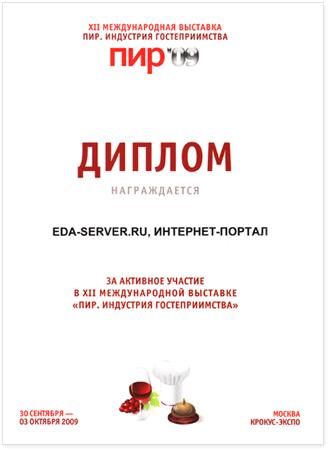 diplom_eda-server_ru